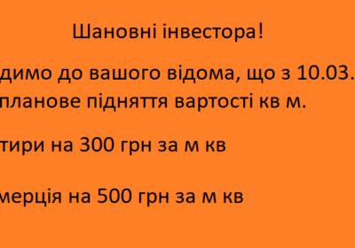 Инфа для сайта про цену